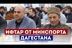 Embedded thumbnail for Коллективный ифтар от минспорта Дагестана