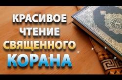 Embedded thumbnail for Красивое чтение священного Корана