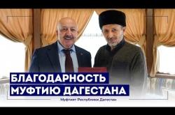 Embedded thumbnail for Благодарность Муфтию Дагестана от Мельникова
