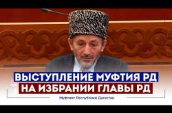 Embedded thumbnail for Выступление Муфтия Дагестана на избрании Главы РД