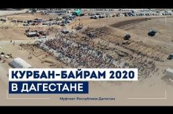 Embedded thumbnail for Как проходит Курбан-байрам в Дагестане?