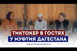 Embedded thumbnail for Популярный тиктокер в гостях у Муфтия Дагестана