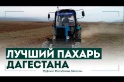 Embedded thumbnail for ЛУЧШИЙ ПАХАРЬ ДАГЕСТАНА