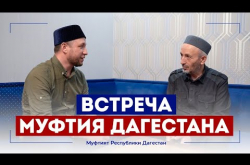 Embedded thumbnail for Муфтий Красноярского края посетил Муфтият Дагестана