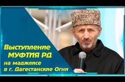 Embedded thumbnail for Выступление Муфтия РД на маджлисе в г. Дагестанские Огни