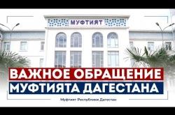 Embedded thumbnail for МУФТИЯТ ДАГЕСТАНА. ВАЖНОЕ ОБРАЩЕНИЕ