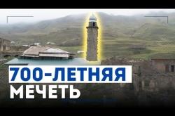 Embedded thumbnail for 700-летняя МЕЧЕТЬ В ГОРАХ ДАГЕСТАНА