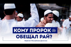 Embedded thumbnail for Этим людям Пророк ﷺ Рай обещал | Председатель Муфтията Дагестана