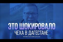 Embedded thumbnail for ЭТО ШОКИРОВАЛО ЧЕХА В ДАГЕСТАНЕ