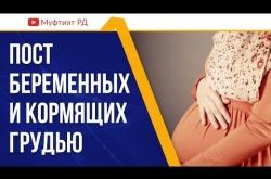 Embedded thumbnail for ПОСТ В МЕСЯЦ РАМАДАН БЕРЕМЕННЫХ И КОРМЯЩИХ ГРУДЬЮ