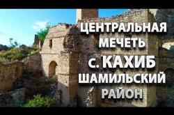 Embedded thumbnail for Центральная мечеть с. Кахиб