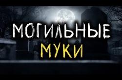 Embedded thumbnail for КАК ДОПРАШИВАЮТ АНГЕЛЫ В МОГИЛЕ?