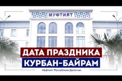 Embedded thumbnail for Муфтият Дагестана объявил дату Курбан-Байрама