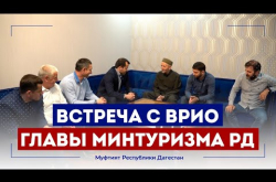 Embedded thumbnail for Муфтий Дагестана встретился с врио главы Минтуризма РД