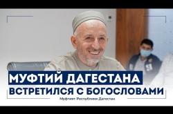Embedded thumbnail for МУФТИЙ ДАГЕСТАНА ВСТРЕТИЛСЯ С БОГОСЛОВАМИ