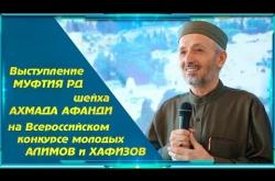 Embedded thumbnail for Выступление Муфтия РД шейха Ахмада Афанди на Всероссийском конкурсе молодых алимов и хафизов