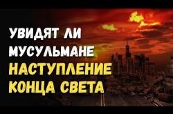 Embedded thumbnail for УВИДЯТ ЛИ МУСУЛЬМАНЕ НАСТУПЛЕНИЕ КОНЦА СВЕТА