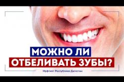 Embedded thumbnail for Может ли мусульманин отбеливать зубы?