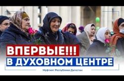 Embedded thumbnail for ВПЕРВЫЕ В ДУХОВНОМ ЦЕНТРЕ ДАГЕСТАНА!