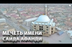 Embedded thumbnail for Мечеть имени шейха Саида Афанди