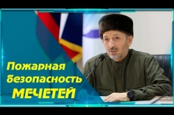 Embedded thumbnail for Пожарная безопасность мечетей