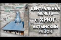 Embedded thumbnail for Центральная мечеть с Хрюг Ахтынский район