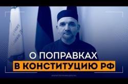 Embedded thumbnail for О поправках в Конституцию РФ