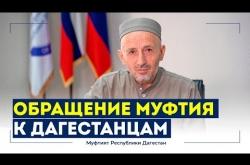 Embedded thumbnail for ОБРАЩЕНИЕ МУФТИЯ К ДАГЕСТАНЦАМ