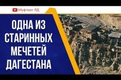 Embedded thumbnail for ОДНА ИЗ СТАРИННЫХ МЕЧЕТЕЙ ДАГЕСТАНА. КОРОДА