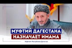 Embedded thumbnail for МУФТИЙ ДАГЕСТАНА НАЗНАЧАЕТ ИМАМА
