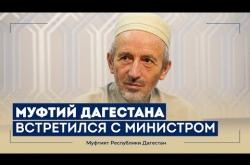 Embedded thumbnail for Муфтий Дагестана встретился с министром