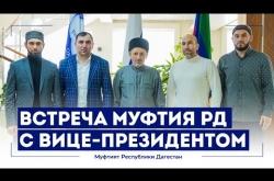 Embedded thumbnail for ВСТРЕЧА МУФТИЯ ДАГЕСТАНА С ВИЦЕ-ПРЕЗИДЕНТОМ
