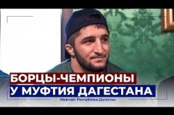 Embedded thumbnail for Борцы-чемпионы посетили Муфтия Дагестана
