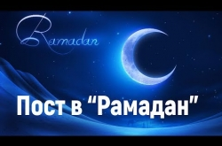 "Embedded thumbnail for ""Час Ислама"" тема: Подготовка к посту месяца Рамадан"