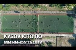 Embedded thumbnail for Кубок ЮТО по мини футболу