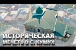 Embedded thumbnail for Историческая мечеть в с. Кумух