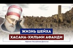 Embedded thumbnail for Фильм о жизни шейха из Дагестана | Шейх Хасан Афанди