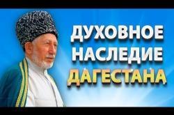 Embedded thumbnail for Центральная мечеть Чиркея. ДУХОВНОЕ НАСЛЕДИЕ ДАГЕСТАНА