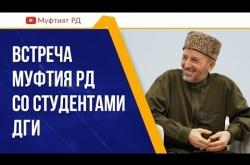 Embedded thumbnail for ВСТРЕЧА МУФТИЯ РД СО СТУДЕНТАМИ ДГИ