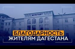 Embedded thumbnail for Благодарность жителям Дагестана