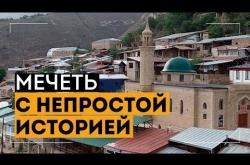 Embedded thumbnail for Мечеть с непростой историей