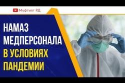 Embedded thumbnail for Намаз медперсонала в условиях пандемии