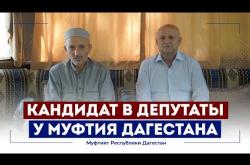 Embedded thumbnail for Кандидат в депутаты Госдумы у Муфтия Дагестана