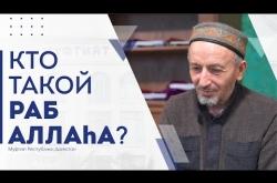 Embedded thumbnail for Кто такой раб Господа? Из наставлений Муфтия Дагестана