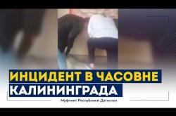 Embedded thumbnail for МУФТИЯТ ДАГЕСТАНА ОСУДИЛ ИНЦИДЕНТ В ЧАСОВНЕ КАЛИНИНГРАДА