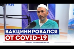 Embedded thumbnail for Помощник Муфтия Дагестана вакцинировался от COVID-19
