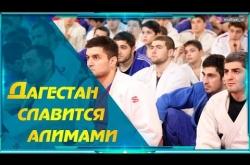 Embedded thumbnail for Дагестан славится алимами