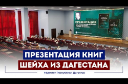 Embedded thumbnail for В Дагестане презентовали книги шейха Хасана Афанди из Кахиба