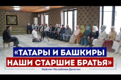 Embedded thumbnail for Делегация из Башкирии посетила Муфтия Дагестана