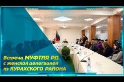 Embedded thumbnail for Встреча Муфтия Дагестана с женской делегацией из Курахского района
